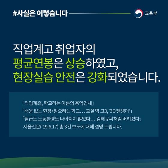 서울 특성화고 취업자 평균연봉↑, 현장실습 안전사고↓