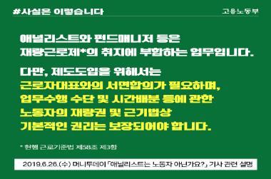 애널리스트·펀드매니저, '재량근로제' 취지 부합 업무