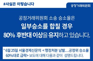 공정위 행정소송 승소율, 80% 후반대 이상 유지