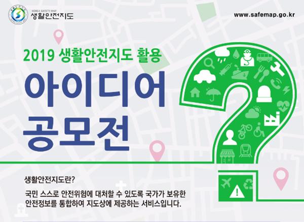 6월 27일부터 8월 22일까지 접수받는 제6회 생활안전지도 아이디어 공모전.