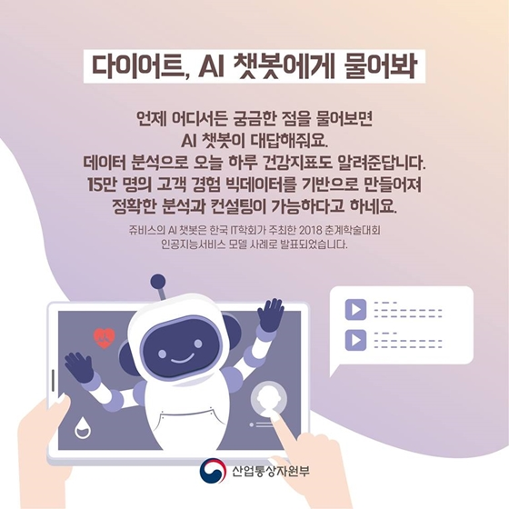 다이어트, 인공지능과 함께해요!