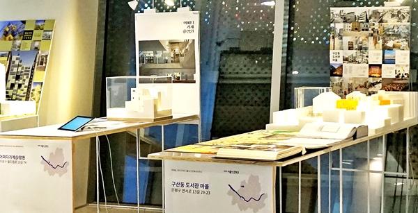 2016년 서울시 건축문화제에서 만난 대상을 탄 구산동 도서관 마을 모형.