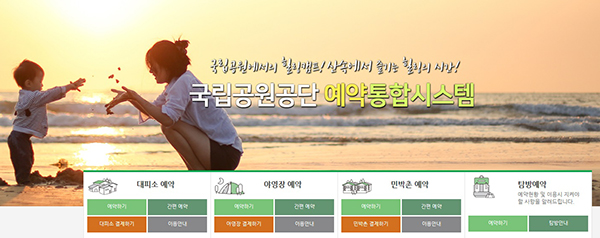 ☞  국립공원공단 예약통합시스템 https://reservation.knps.or.kr/mainReal.action