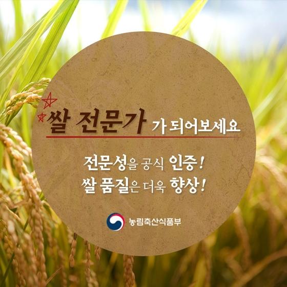 우리 쌀에 관심 있니? 양곡관리사