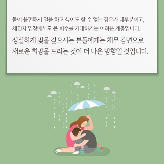 7월 8일부터 '취약채무자 특별 감면제도' 시행