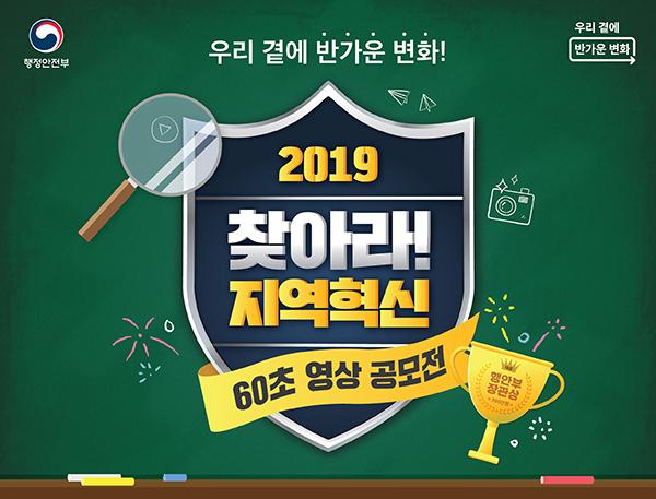 2019 찾아라! 지역혁신 60초 영상 공모전 포스터. ☞ http://blog.koreamoi.com