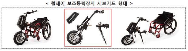 휠체어 보조동력장치 서브키드 형태