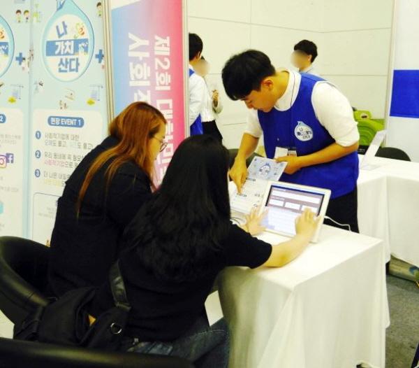 박람회에 참여한 이희진씨가 한국사회적기업진흥원 이벤트에 참여하고 있다.