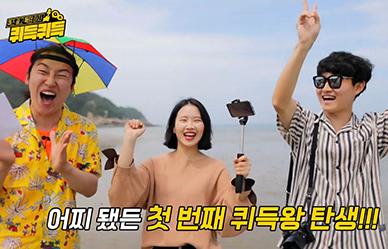[퀴득퀴득] 여름 휴가지 을왕리 해수욕장에서 퀴즈 도중 갑자기 벌어진 긴급 SOS는?