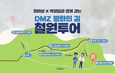 최태성, 박광일과 함께 걷는 DMZ 평화의 길 '철원투어'