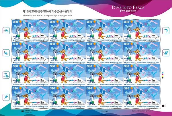 2019광주세계수영선수권대회 기념우표 전지.