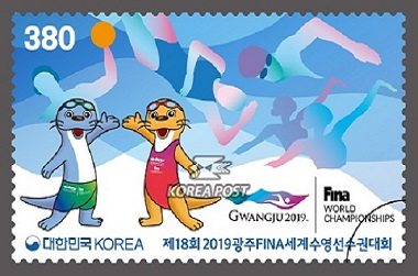 광주세계수영대회 '기념우표' 발행