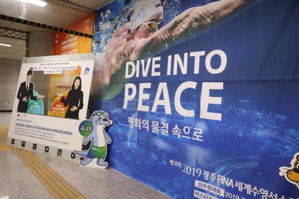 광주에 오면 도심 곳곳에서 세계수영선수권대회 포토존을 만날 수 있다.