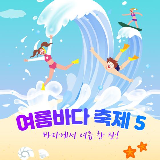 바다에서 여름 한 잔! 여름바다 축제 5