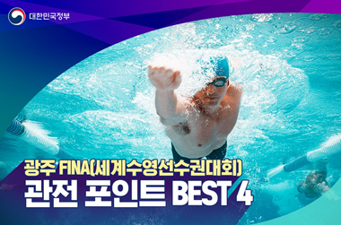알고 보면 더 재밌는 광주세계수영대회 관전포인트는?