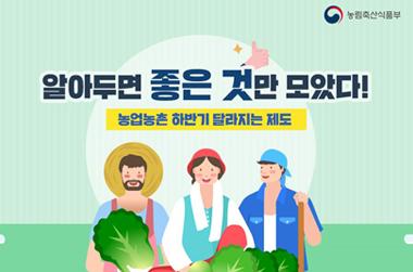 창업농 꿈꾸는 대학생 주목!… 등록금 전액·학업장려금 200만원 지원