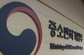 중기부, '일본 수출규제 애로신고센터' 본격 가동