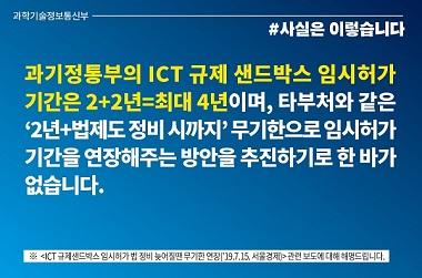 ICT 규제샌드박스 임시허가기간 최대 4년…무기한 연장 사실 아냐