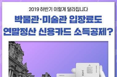 [Q&A] 박물관·미술관 입장료 소득공제