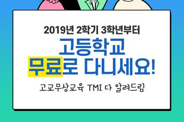 """""""올해 2학기 고3부터 고등학교 무료로 다니세요"""""""