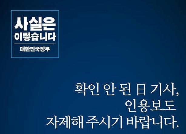 """""""확인 안된 日기사 인용보도 자제해주시기 바랍니다"""""""