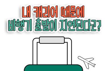 완벽한 여행을 위한 해외여행 짐 싸는 법