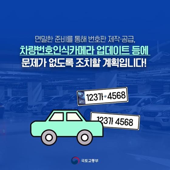 9월 1일부터 새롭게 태어날 자동차 번호판 등장!