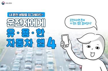 운전 생활 '업그레이드' 해주는 자동차 어플 4