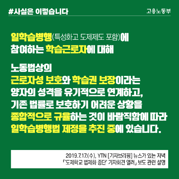 근로자성 보호·학습권 보장 연계 '일학습병행법' 제정 추진