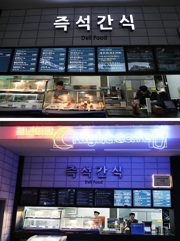 국내 첫 '공유주방'이 탄생한 서울 만남의광장 휴게소. 주간 즉석간식 매장(위)이 야간에는 '청년희망 나이트카페'(아래)로 변신한다.