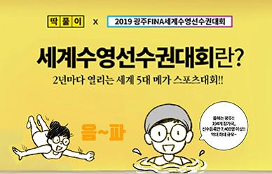 딱딱한 정책 용어 풀이, 딱풀이 - 2019 광주FINA세계수영선수권대회