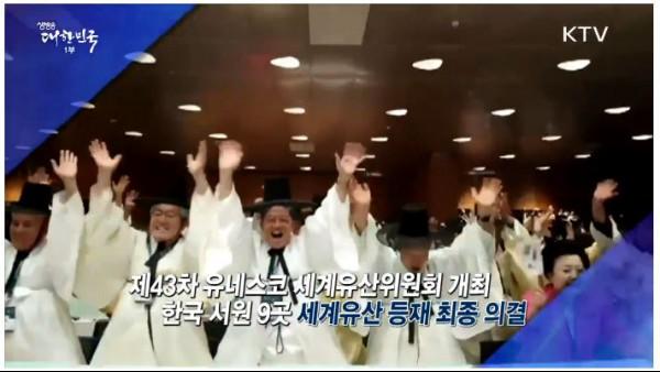한국의 서원 세계문화유산으로 등재, 출처=KTV