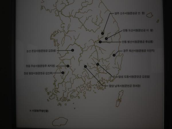 세계문화유산에 등재된 한국의 서원 9곳