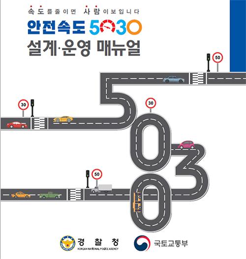 교통안전관련 전 기관이 참여하는 '안전속도 5030협의회'가 발간한  '안전속도 5030 추진 매뉴얼' 표지.