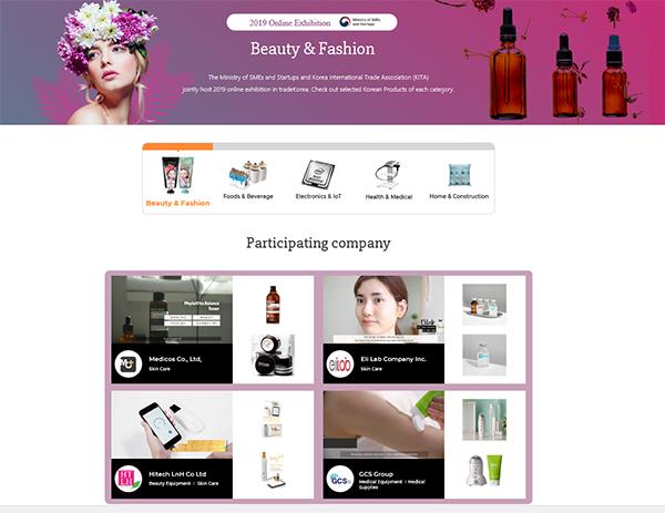 한국무역협회 전자상거래 플랫폼 트레이드코리아(www.tradekorea.com)의 온라인 전시관.