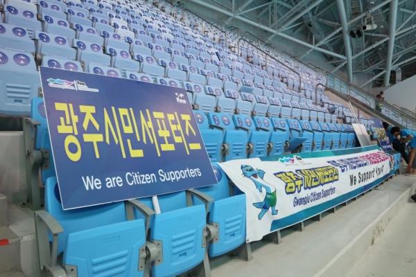경기장마다 마련된 서포터즈 지정 응원석.