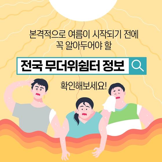 폭염에 꼭 알아두어야 할 전국 '무더위 쉼터' 총정리