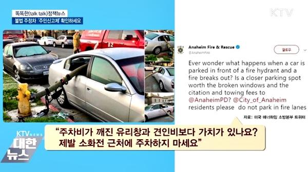 소방시설 앞에 차를 세우면 외국은 차량을 부수고 소방호수를 연결한다. 소화전 근처에 차를 세우면 차량을 부수고라도 화재를 진압한다. 물론 이럴 경우 차량 소유주는 변상을 요구할 수 없다.(출처=KTV)