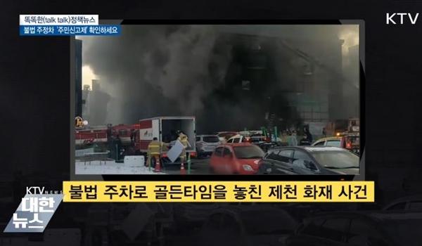 2017년 12월 발생한 제천 스포츠센터 화재는 초기 진압이 늦어져 29명이 사망했다. 화재발생시 소방차 출동을 막는 불법 주정차 차량 때문이다.