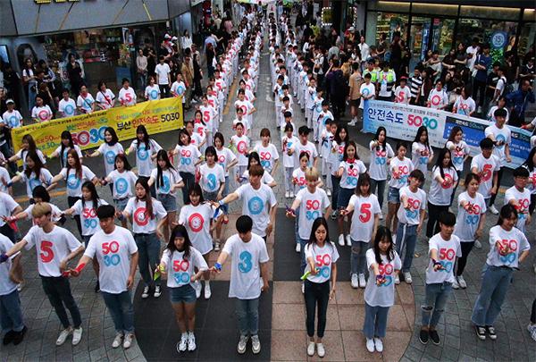 부산지방경찰청이 '안전속도 5030'을 알리기 위해 지난 6월 1일 부산 서면 한 광장에서 플래쉬몹 행사를 진행했다.