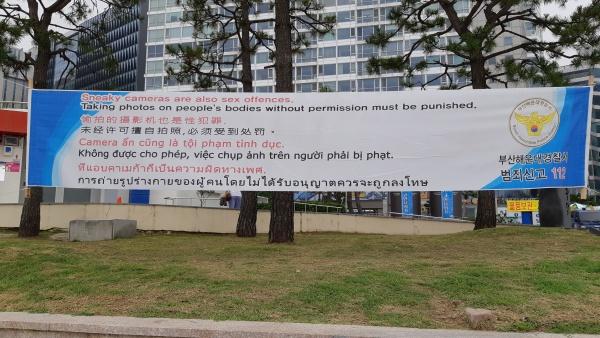 해운대 여름경찰서에서는 다국어로 제작된 불법촬영 근절 현수막을 게시한다.