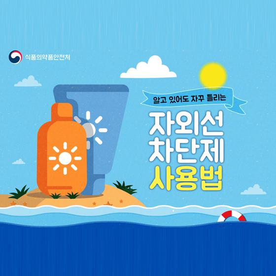 여름철 피부 건강을 지키는 자외선 차단제 사용법