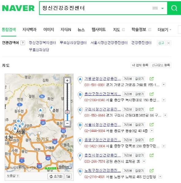 네이버 지도에서 정신건강증진센터를 검색하자 주변의 센터가 정리되어 나온다.