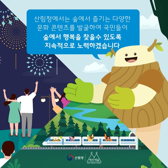 """""""지친당신 안아드릴게요"""" 2019 숲속문화공연"""