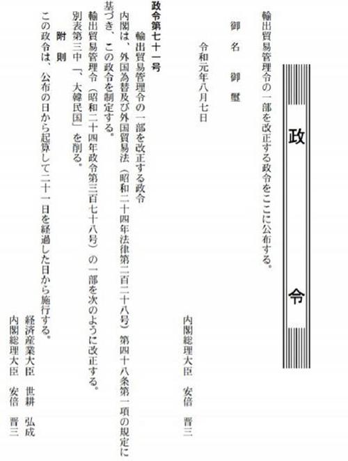8월 7일자(본지 제66호) 일본 전자관보에 '대한민국을 화이트 리스트에서 제외한다'는 내용이 명시돼 있다. (사진=일본 전자관보 캡처)