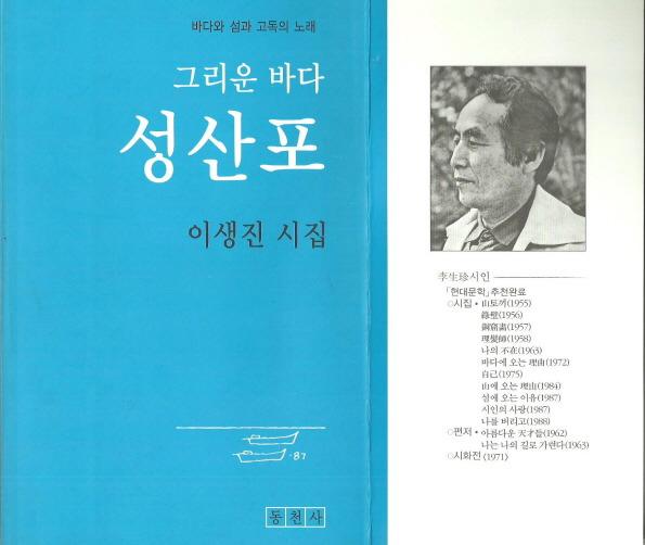1978년 이생신 시인의 첫번째 시집 <그리운바다 성산포>.