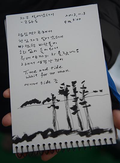 그는 섬에서 시를 쓰고 그림을 그린다.