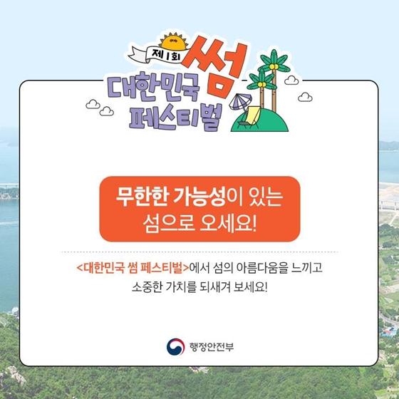 대한민국은 썸 타는 중! 대한민국 썸 페스티벌