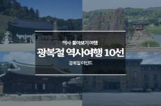 나만의 '광복절 역사여행' 떠나요…10개 코스 선정