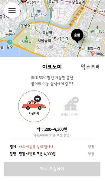 ▲승객들의 자발적인 택시동승을 지원하는 서비스답게 반반택시를 이용할 경우 운임은 기존보다 저렴해진다. 출처=반반택시 어플리케이션